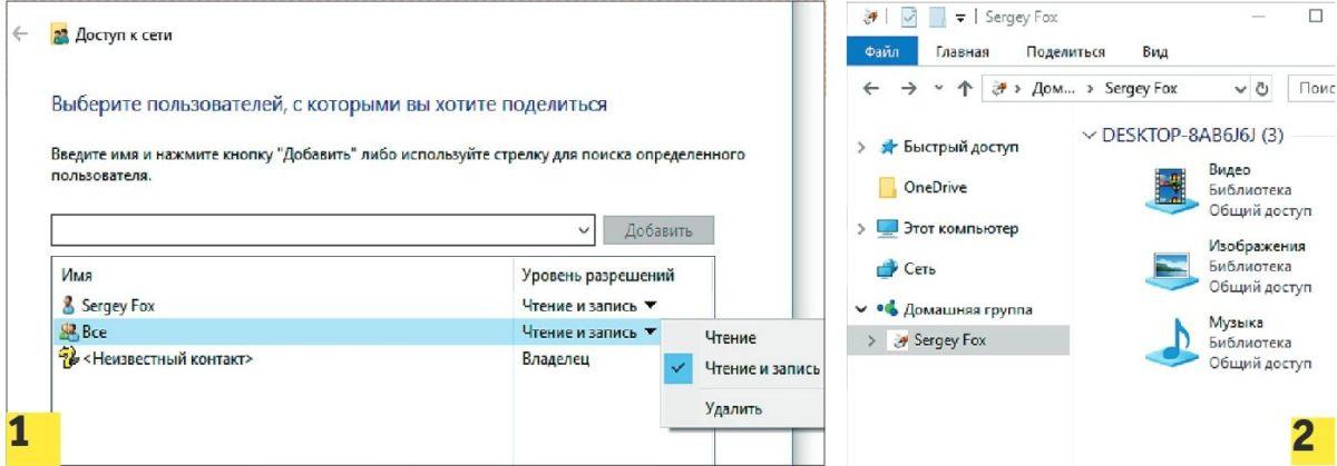 Общий доступ Windows: правой кнопкой щелкните по папке, к которой нужно открыть общий доступ, затем выберите «Предоставить доступ к | Отдельные люди…» и далее, например, домашнюю группу. На другом компьютере папка отобразится в разделе «Домашняя группа | Имя пользователя»