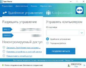 С помощью службы Remote Desktop в Windows 10 вы сможете настроить удаленный доступ к своему ПК и домашней сети. В качестве альтернативы можно использовать программу Team Viewer
