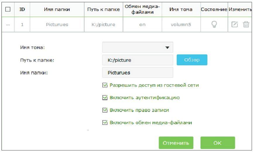 В веб-интерфейсе TP-Link вы можете сконфигурировать доступ к папкам: например, включить аутентификацию для безопасности