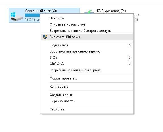 Как включить шифрование диска в Windows 10