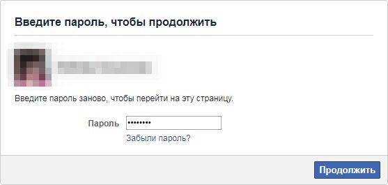 Деактивировать ученую запись Facebook