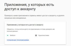 Прячем личные данные: какие приложения имеют доступ к вашей учетной записи Google