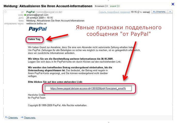 Paypal фишинг