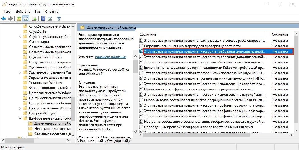 Шифрование диска BitLocker в Windows 10