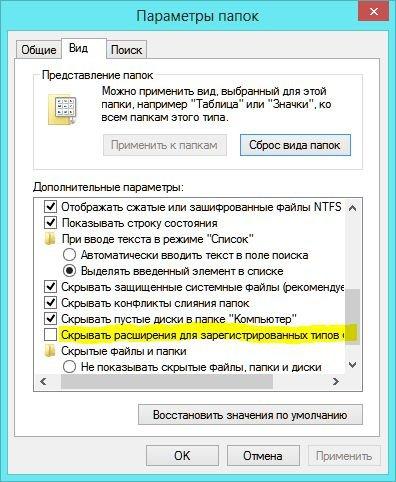 Как включить расширения файлов
