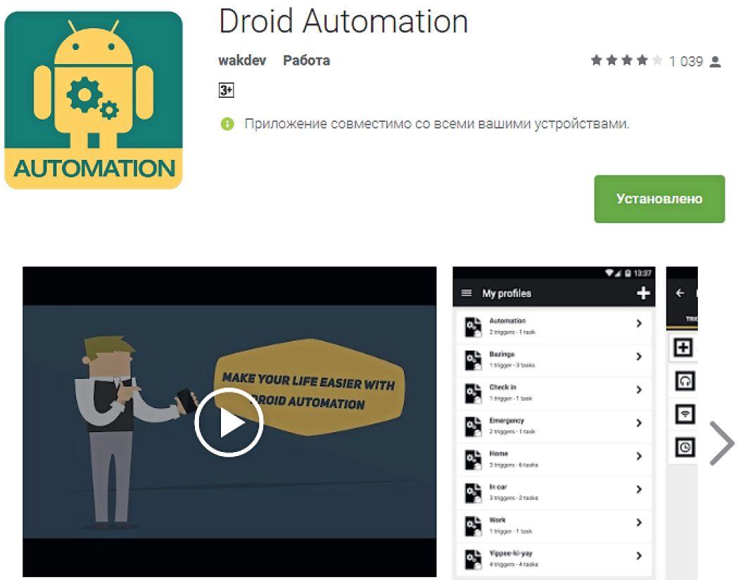 Droid Automation обеспечивает включение сети, когда вы входите в квартиру
