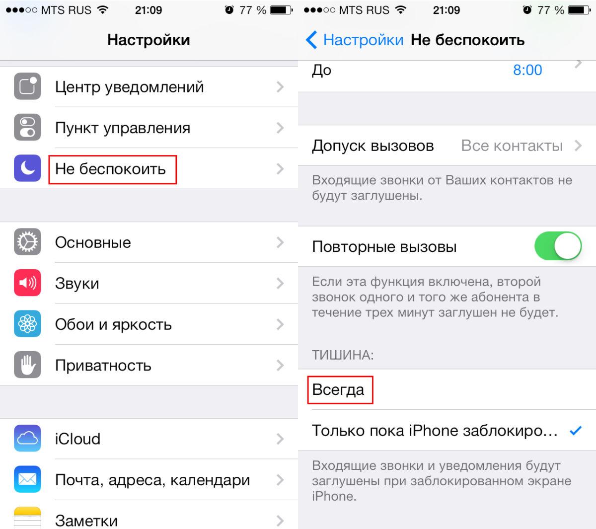 """режим """"не беспокоить"""" iphone"""