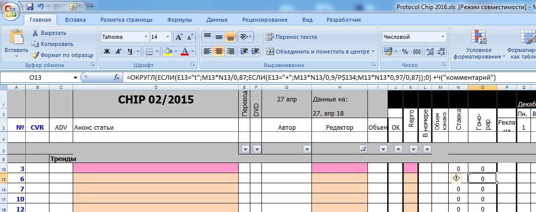 Как добавить комментарии в формулы Excel