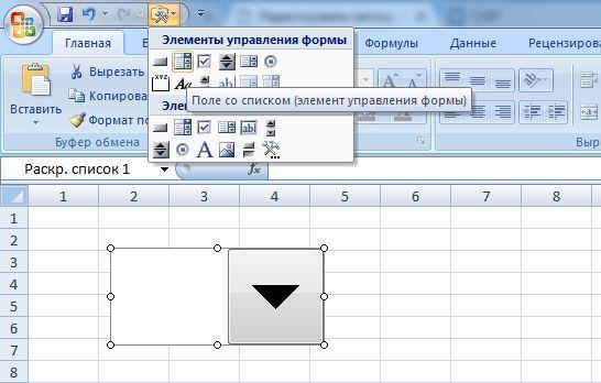 Как в Excel вставить кнопку для запуска макроса