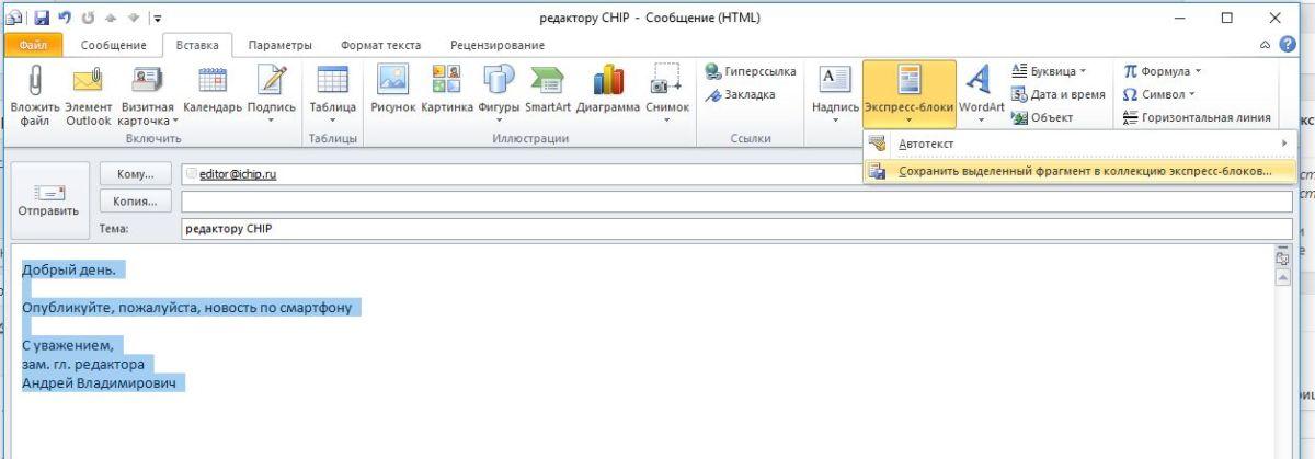 Как в Outlook организовать быструю вставку текстовых фрагментов с помощью шаблонов
