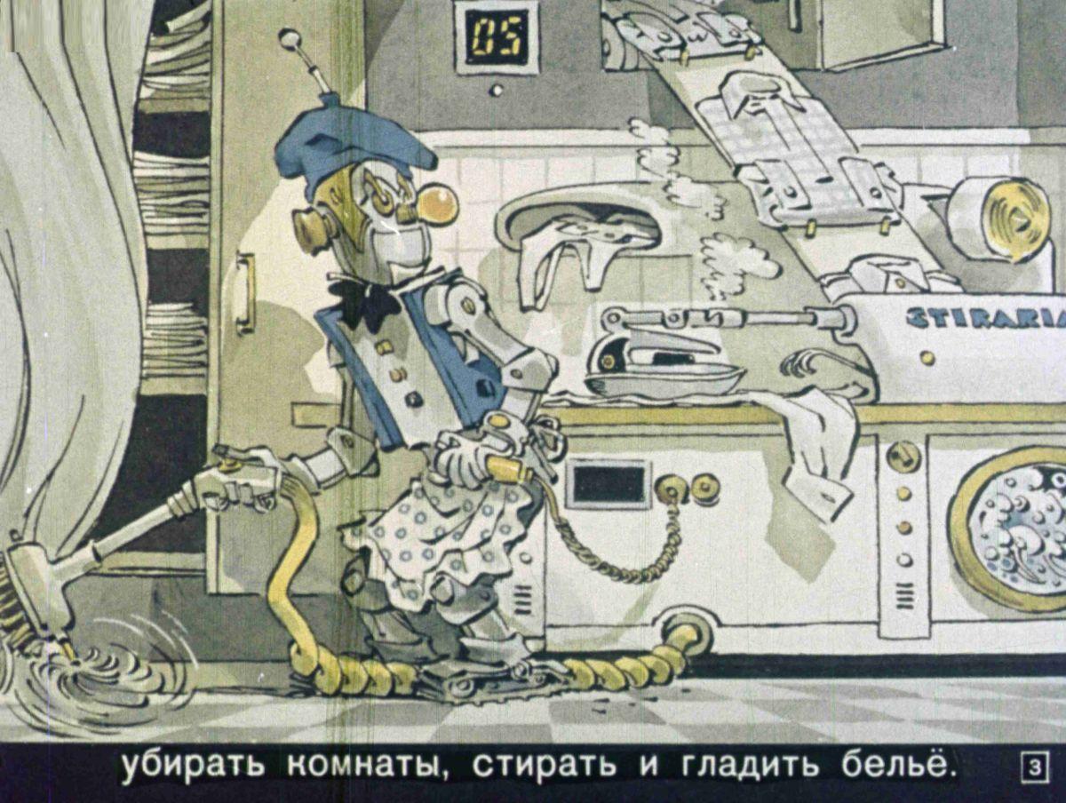 Кадр из диафильма по сказке Джанни Родари «Робот, который захотел спать»