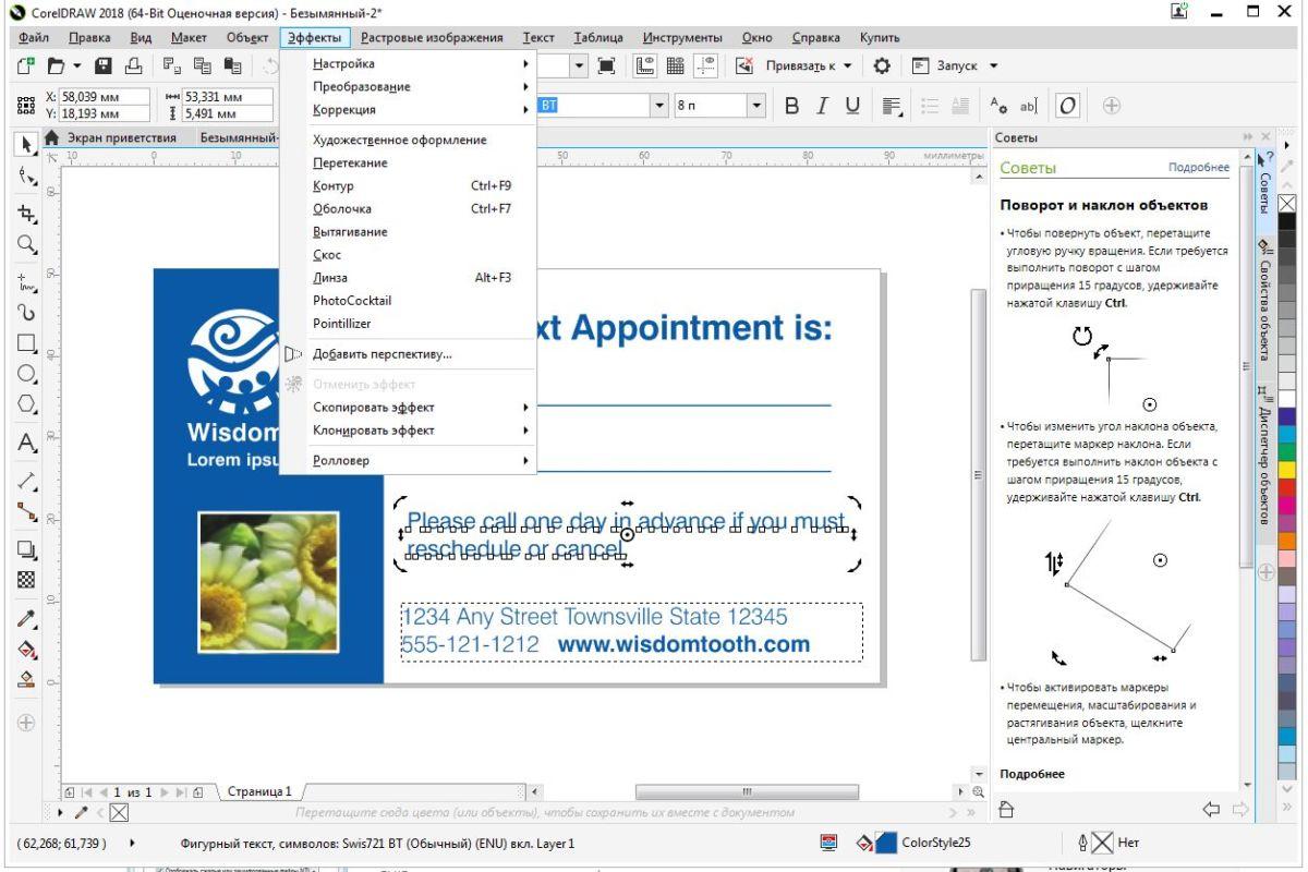 CorelDRAW Graphics Suite 2018: симметричное рисование и поддержка работы с тенями