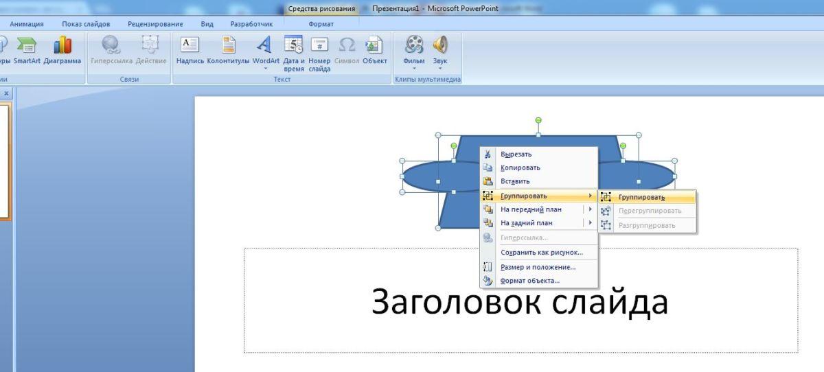 Как самостоятельно создать логотип в PowerPoint