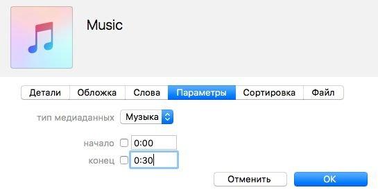 Как поставить песню на звонок iPhone: хитрость против копирайта
