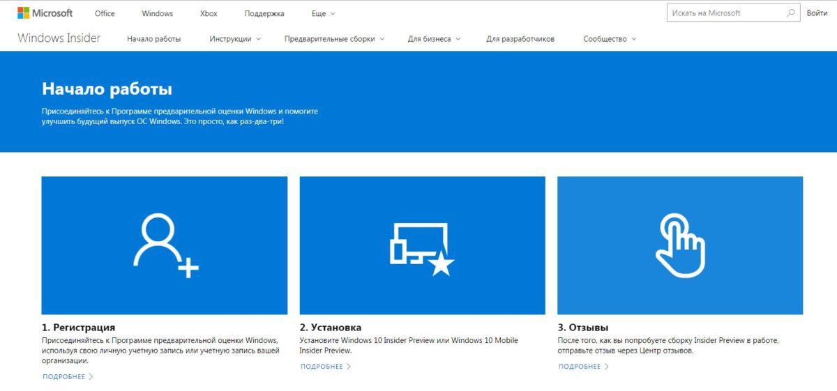 Программа Windows Insider: что это такое? Просто о сложном