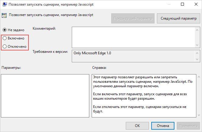 Активация JavaScript в Microsoft Edge