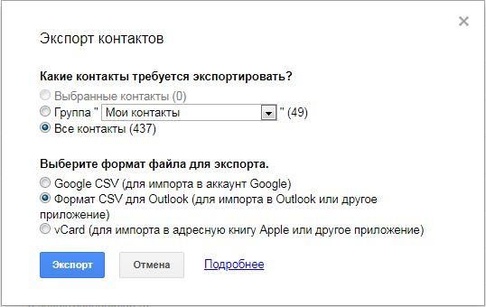 Как перенести контакты Gmail в Outlook: пара кликов и готово