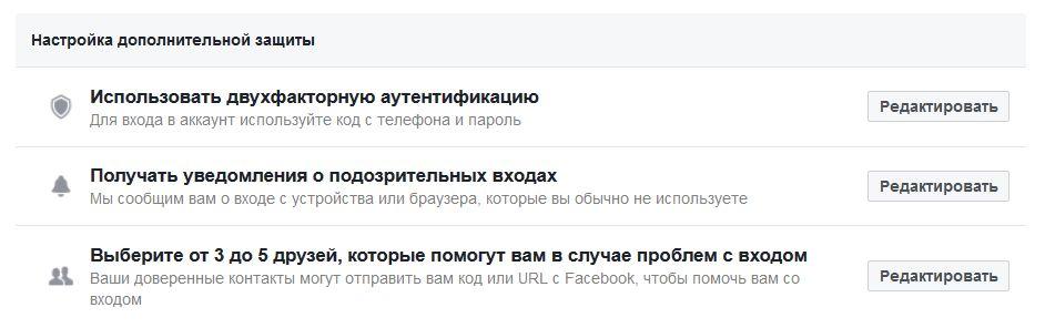 Настройки безопасности Facebook