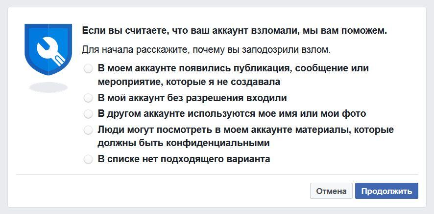 Форма восстановления аккаунта на facebook.com/hacked