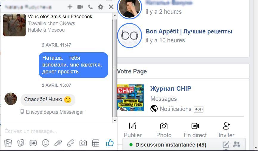 Facebook Messenger: как избежать взлома