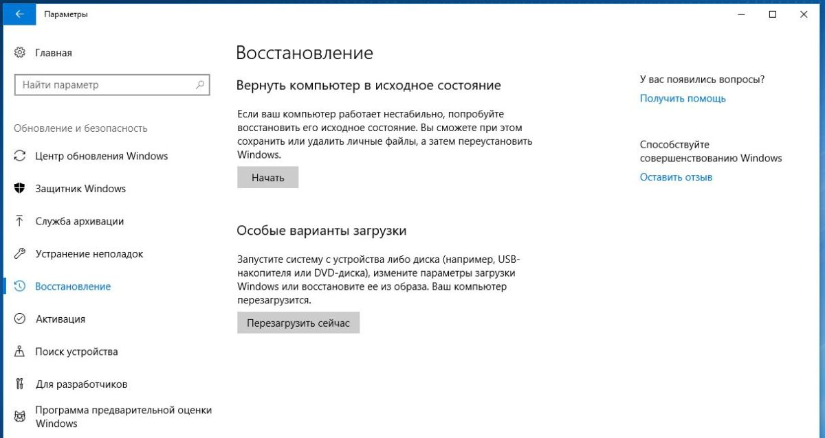 Как исправить проблему с обновлениями в Windows 10
