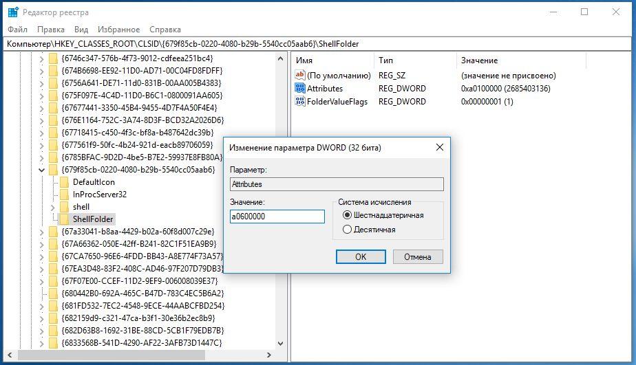 Отключаем в Проводнике быстрый доступ к часто используемым файлам в Windows 10
