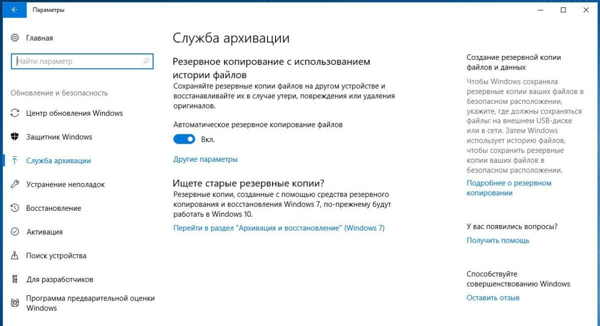 Сохранение важных данных с помощью функции «Служба архивации» в Windows 10