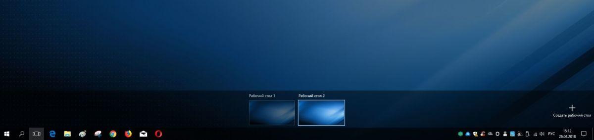 Как в Windows 10 использовать виртуальные Рабочие столы
