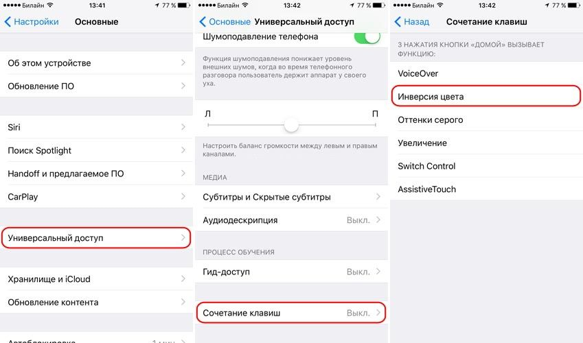 Инверсия цвета iphone