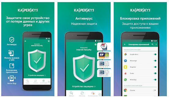 Лучшие антивирусы для Android: Kaspersky Mobile Security