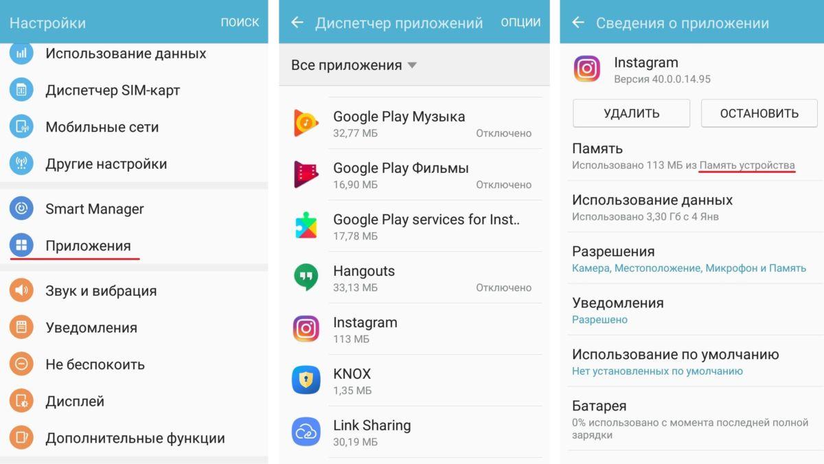 Как переместить Android-приложения на карту памяти