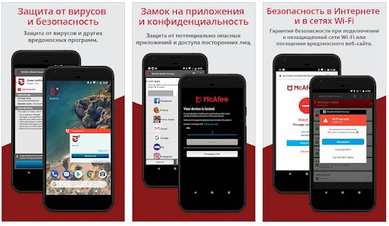 Лучшие антивирусы для Android: McAfee Security and Power Booster