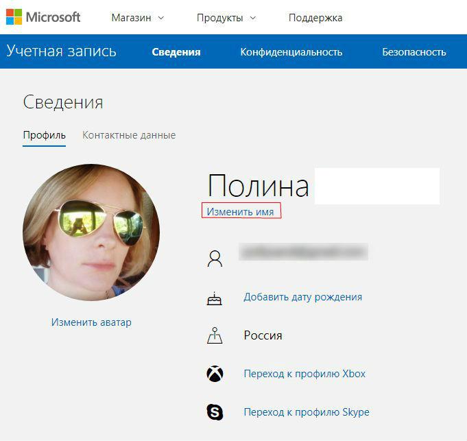 Windows 10: как изменить имя пользователя