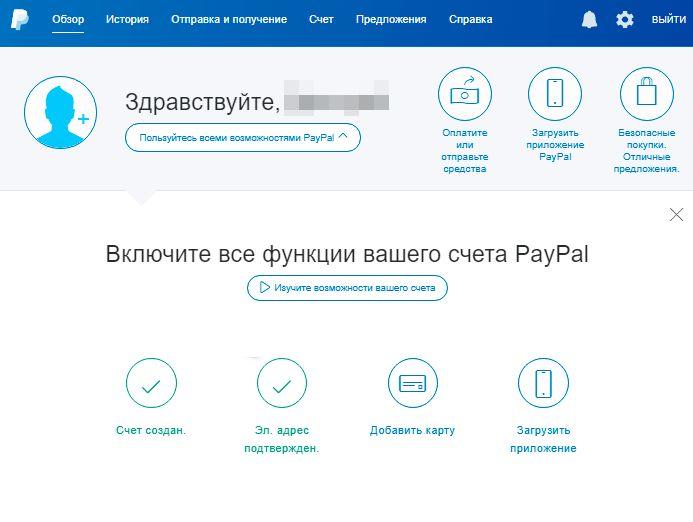 Обновление интерфейса Paypal