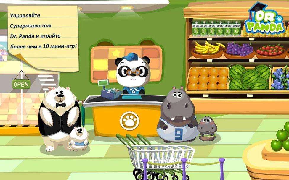 panda_supermarket