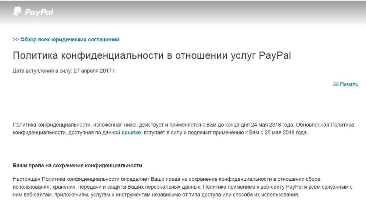 PayPal: безопасен, но не на 100%