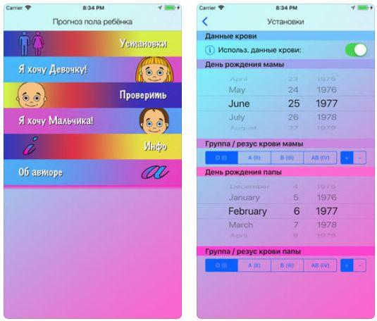 Лучшие приложения для будущих мам (и пап)