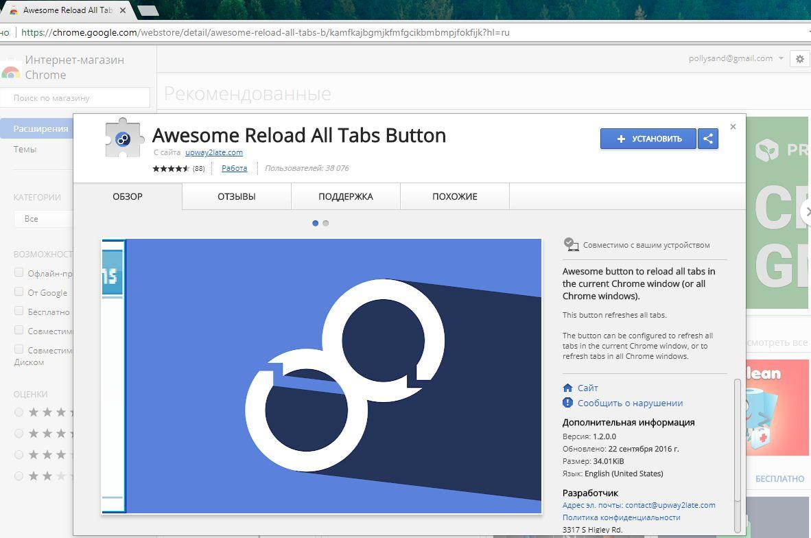 reload tabs