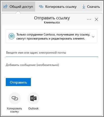 Office 365: как создать общую папку