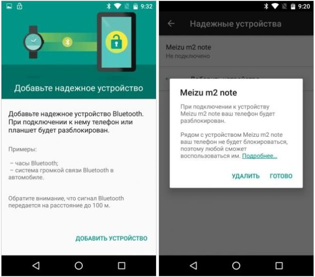 Разблокировка Android при помощи Smart Lock