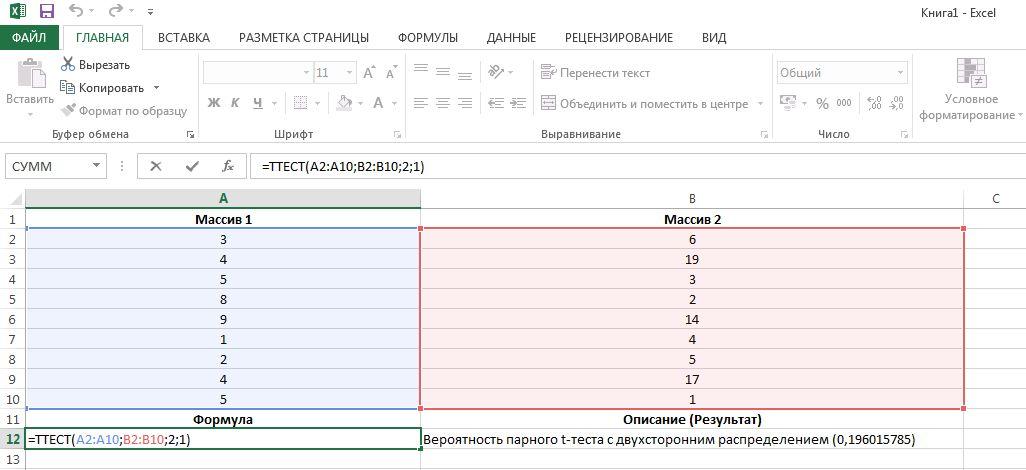 Как выполнить t-тест в Excel