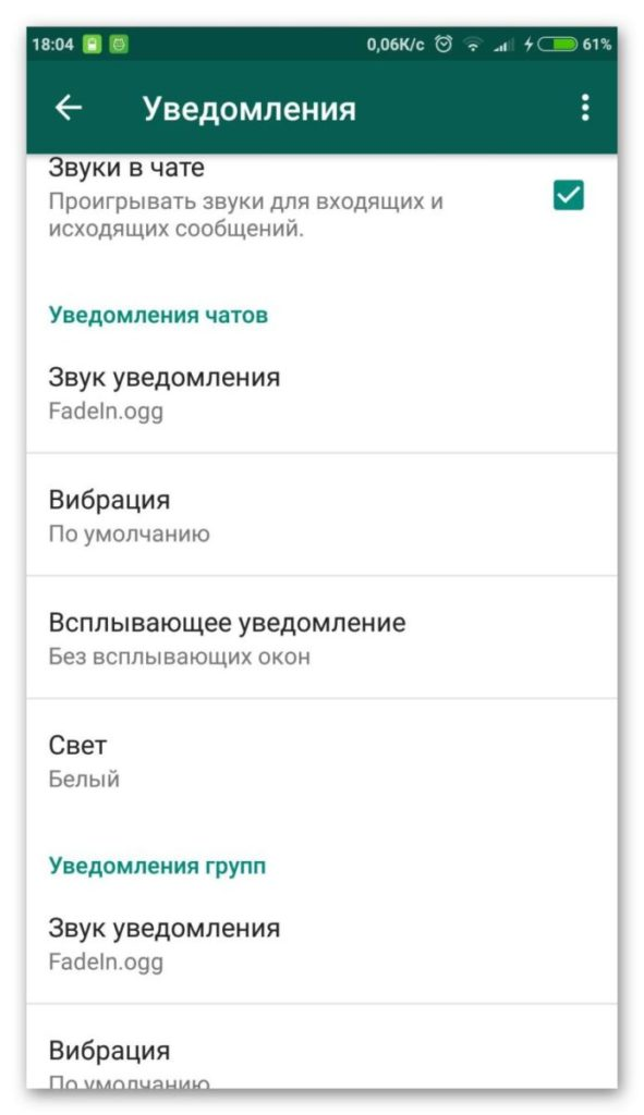 uvedomleniya-whatsapp