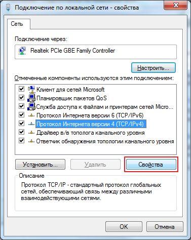 Настройка подключения к Яндекс DNS