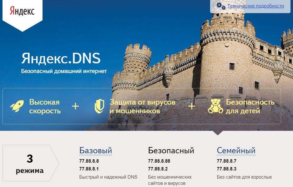 Настройка Яндекс DNS на компьютере