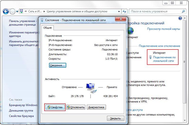 Как настроить Яндекс DNS на компьютере