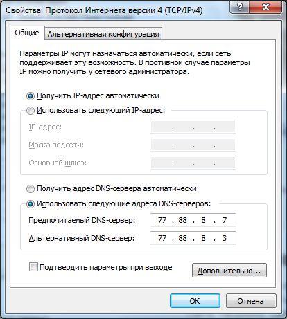 Яндекс DNS семейный настройка