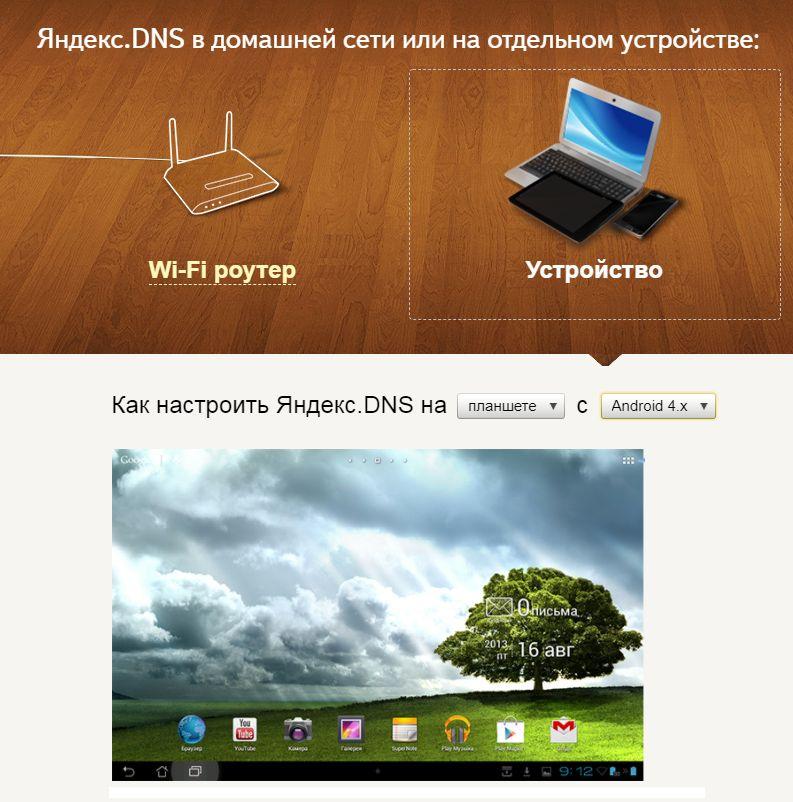 Настройка Яндекс.DNS на смартфоне и планшете