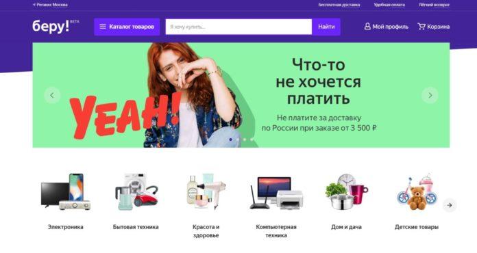 Яндекс и Сбербанк открыли российский аналог AliExpress