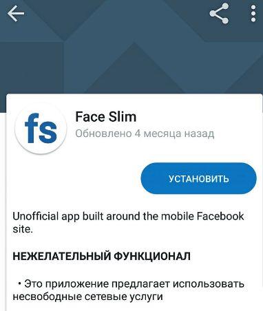 Магазин приложений для Android F-Droid специализируется на «легких» приложениях с открытым исходным кодом