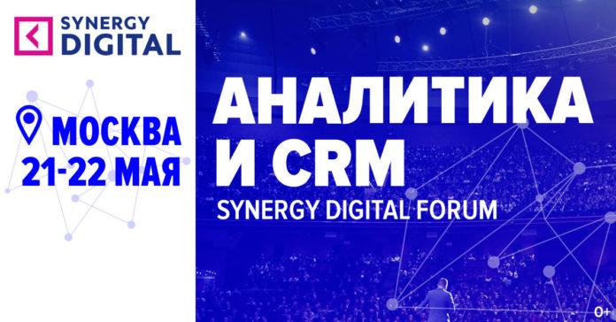 На Synergy Digital Forum научат покорять трафик
